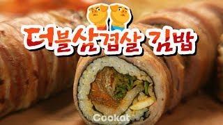 [COOKAT KOREA] 더블삼겹살김밥