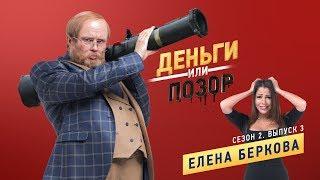 Деньги или Позор. Сезон 2. Выпуск №3. Елена Беркова. (29.01.18г.)