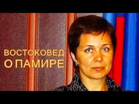 Русский востоковед о Памире | Памирцы. Исмаилизм. Музыка Памира