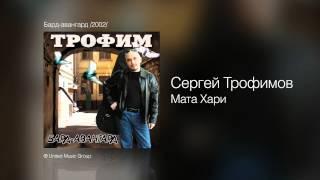 Сергей Трофимов - Мата Хари - Бард-авангард /2002/