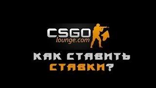 Как ставить ставки на csgolounge.com CS:GO(CS:GO ЛОТЕРЕЯ! http://csgo.wtfezy.net/ Магазин с футболками CS! http://tankoshop.vmayke.org/ Группа ВКонтакте: http://vk.com/tanko_csgo ----------------..., 2014-06-14T20:41:42.000Z)