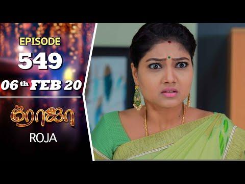 ROJA Serial | Episode 549 | 6th Feb 2020 | Priyanka | SibbuSuryan | SunTV Serial |Saregama TVShows