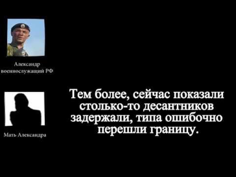 Разговор российского солдата