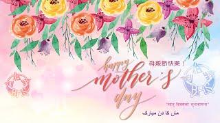 Publication Date: 2021-05-07 | Video Title: 母親節 2021 (伯特利中學)