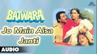 Batwara : Jo Main Aisa Janti Full Audio Song | Dharmendra, Vinod Khanna, Dimple Kapadia |