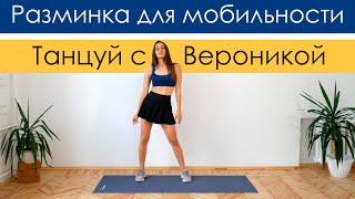 Короткая танцевальная разминка для мобильности Быстрая разминка всего тела перед тренировкой