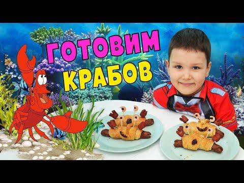 Закуска Крабик пошаговый рецепт с фото на Поварру