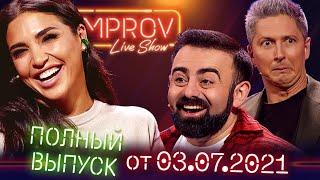 Полный выпуск Improv Live Show от 04 07 2021