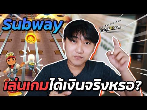 [เรื่องเหลา EP 44] : เกม Subway เล่นแล้วได้เงินจริงหรอ? ลงทุนแค่ 30 บาท!! 500 เหรียญแลกได้ 15 บาท!?