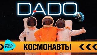 DADO -  Коcмонавты (Single 2012)