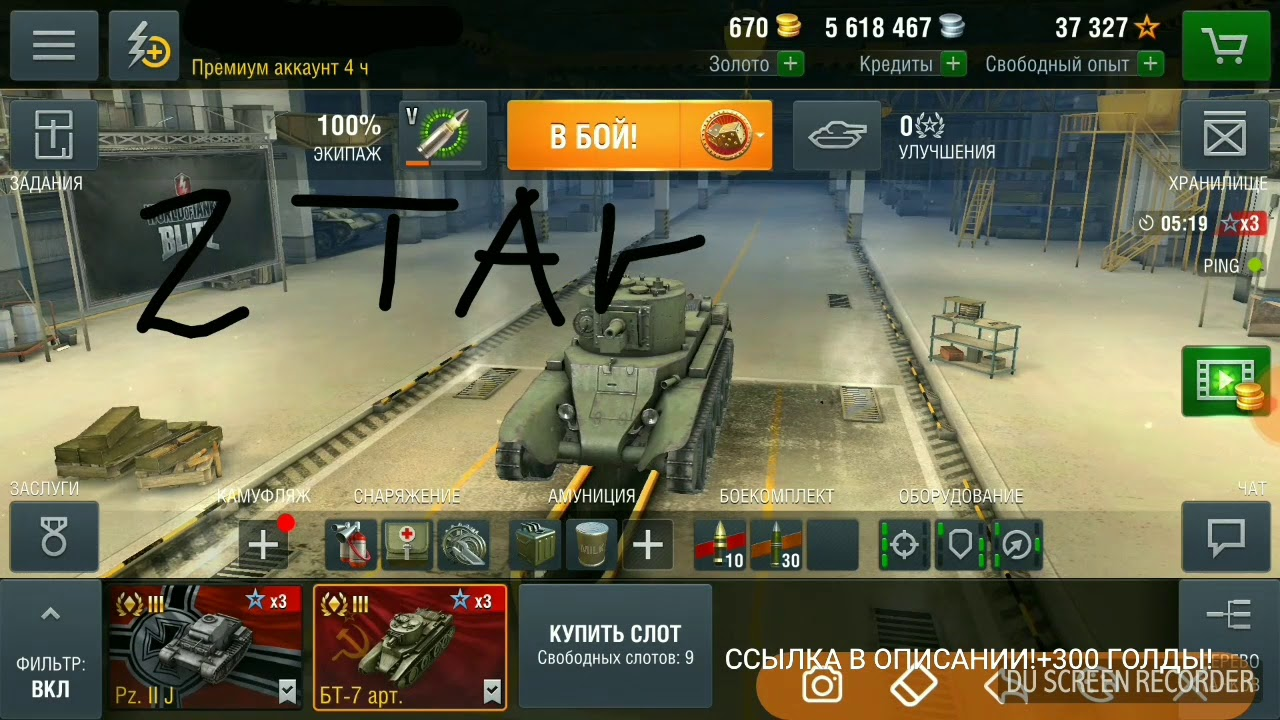 вести бонус код для world of tanks blitz