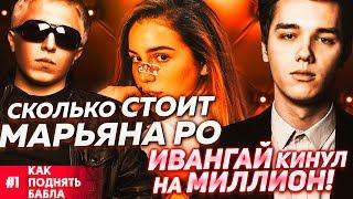 КПБ №1: Даня Комков // Как он поднимал бабло на Марьяне Ро и Ивангае