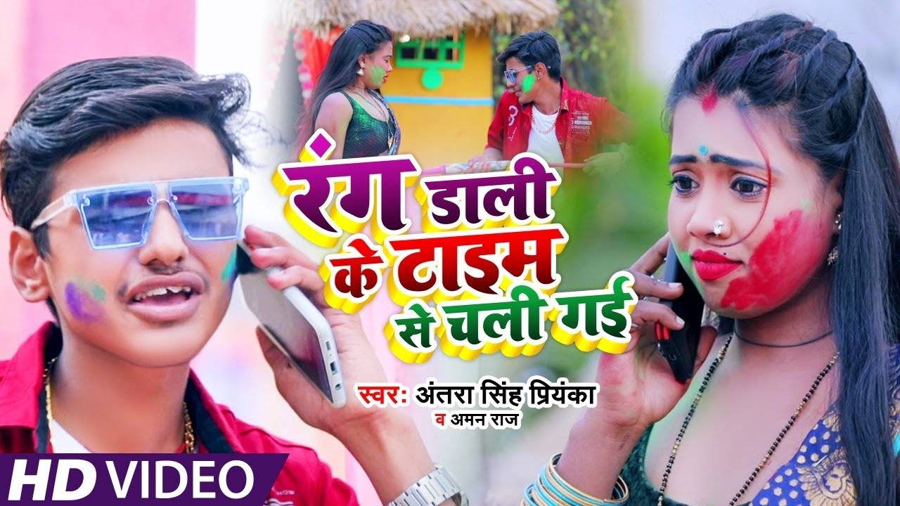 #VIDEO | #Antra Singh Priyanka | रंग डाली के टाइम से चली गई | #Aman Raj | Bhojpuri Holi Song 2021