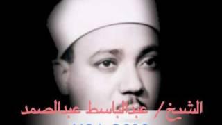 recitation of quran by sheikh abdulbasit abdulsamad الشيخ عبدالباسط عبدالصمد