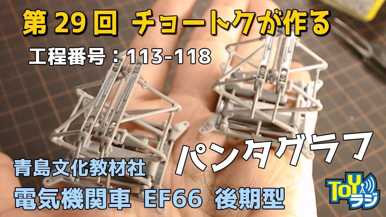 【鉄道プラモを作る】電気機関車 EF66 1/45 後期型 アオシマ編:チョートクが作る第29回