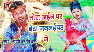 तोरा अईन पर बेटा जमाइबौ गे New Bhojpuri Song 2019 Tora Ayin Par Beta Bansidhar Chaudhary