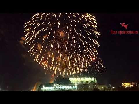Салют в Сургуте на 9 мая. Музыка На прекрасном голубом Дунае... Johann Strauss