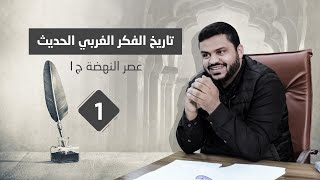 تاريخ الفكر الغربي الحديث |١| عصر النهضة/١ | أحمد السيّد