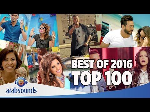 Top 100 Best Arabic songs of 2016 | أفضل 100 أغنية عربية لعام 2016
