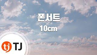 Download [TJ노래방] 폰서트 - 10cm / TJ Karaoke