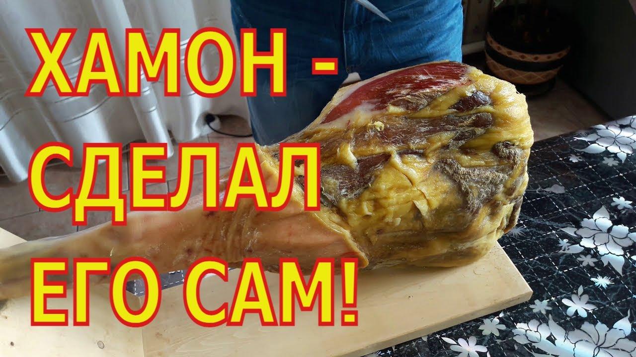 Это испанский хамон, но уже по - Сибирски.