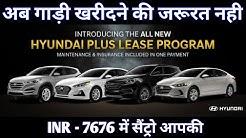Hyundai cars   Hyundai plus lease program   अब कारे लीज पर लो   lease vs finance vs cash