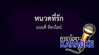 หนวดที่รัก - แนนซี่ ท็อปไลน์ [KARAOKE Version] เสียงมาสเตอร์