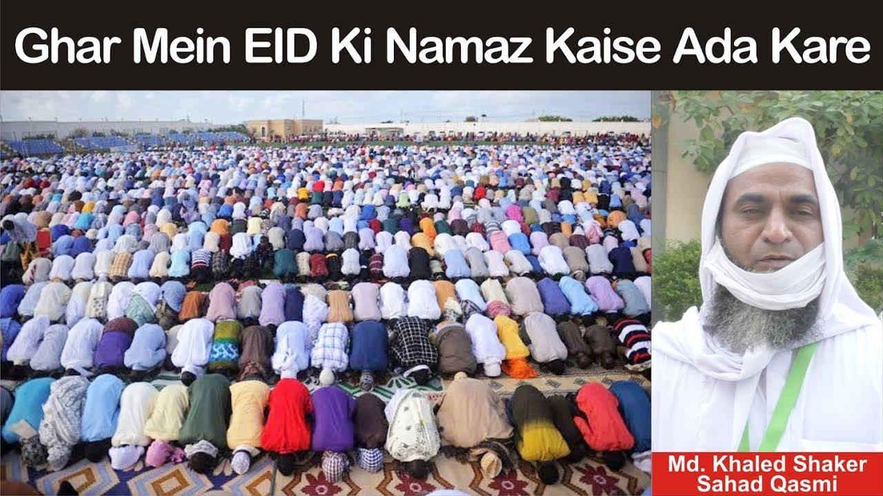 ghar mein eid ki namaz kaise ada kare  youtube