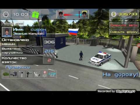 игра дпс полиция симулятор скачать торрент - фото 5