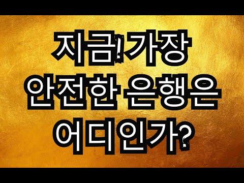 지금! 한국에서 가장 안전한 은행은 어디인가?