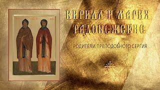 Родители преподобного Сергия: 31 января - память преподобных Кирилла и Марии Радонежских