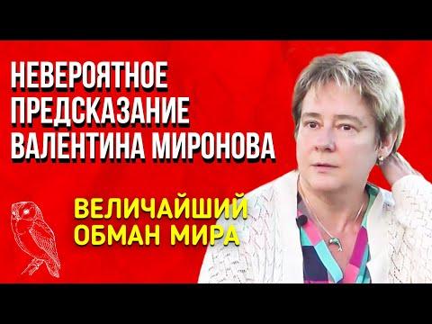Невероятное Предсказание   Валентина Миронова   Величайший обман мира