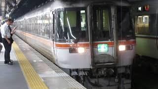 関西本線キハ85系特急ワイドビュー南紀7号新宮行名古屋駅発車!