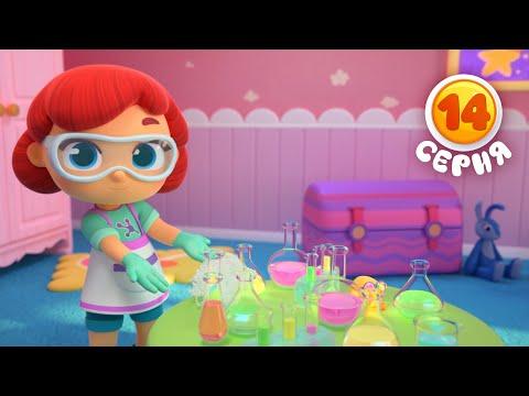 Волшебная кухня - Молекулярная кухня 🍧- Серия 14 - Мультики для детей