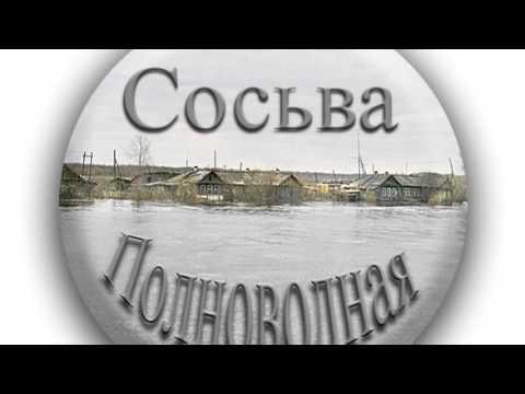 Фильм Сосьва вчера и сегодня/prososvu.ru