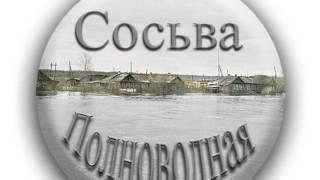 """Фильм """"Сосьва вчера и сегодня""""/prososvu.ru"""
