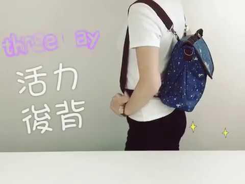 uma hana 防水包-三用包 星娑閃亮上市