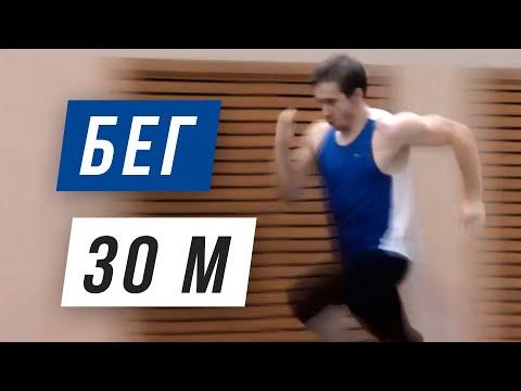 Как быстро бегать 30 метров