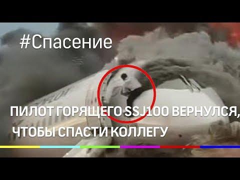 Пилот горящего SSJ100