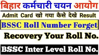 BSSC Inter Level Forget Roll Number| Admit Card खो गया रिजल्ट कैसे देखें