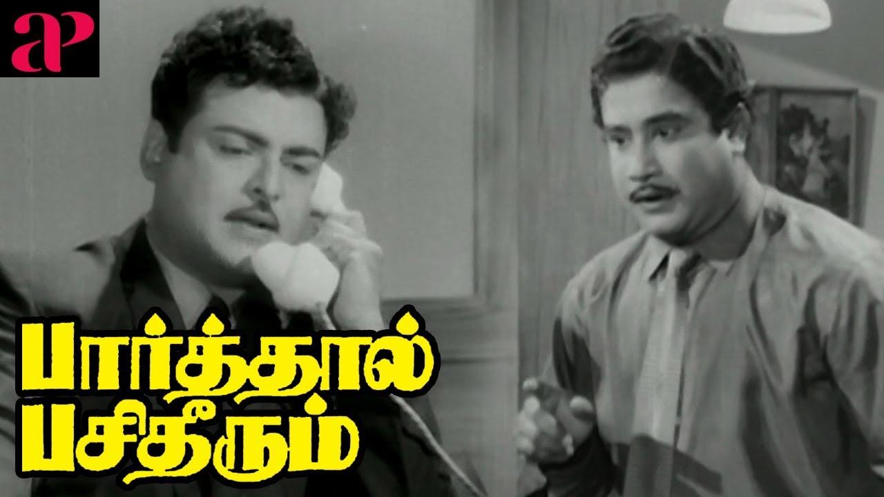 Old Tamil Movies | Parthal Pasi Theerum scenes | Sivaji Ganesan finds  Gemini Ganesan