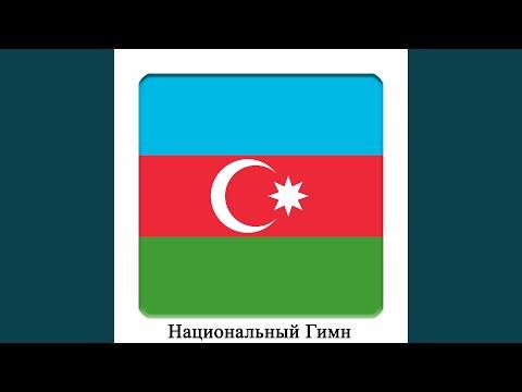 AZ - Азербайджан - Азәрбајҹан Маршы - Гимн...
