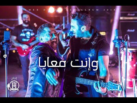 Tamer Hosny FT Cheb khaled -  Wenta maaia / تامر حسني و الشاب خالد - وانت معايا