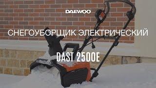 Снегоуборщик электрический Daewoo DAST 2500E – видео обзор (DAEWOO DAST 2500E snowblower review)