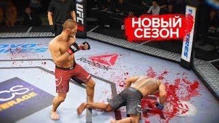 В БОЯХ БЕЗ ПРАВИЛ НОВЫЙ СЕЗОН - ИДЕМ В ТОП UFC 3