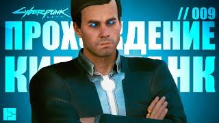 Cyberpunk 2077 КВЕСТЫ ЗАХВАТА СОЗНАНИЯ МИСТЕР ГОЛУБОГЛАЗЫЙ ПЕРАЛЕСЫ ПРОРОК ГЭРИ САНДРА ДОРСЕТ