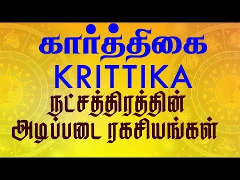 Krittika Nakshatra Predictions | Krittika Nakshatram| கார்த்திகை நட்சத்திரத்தின் அடிப்படை ரகசியங்கள்