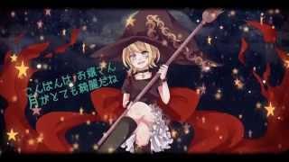 【鏡音リン】giga戯画witch【オリジナル曲】/黒澤まどか