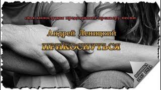 Андрей Леницкий - Прикоснуться (ПРЕМЬЕРА НОЯБРЯ 2017 г)