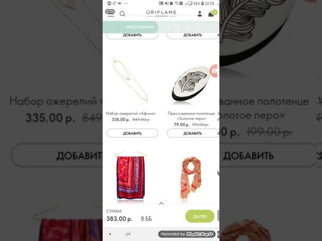 Орифлейм россия официальный сайт для консультантов сделать заказ ссылочная пирамида Ангарск